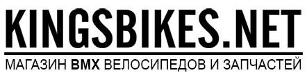KINGSBIKES Украина